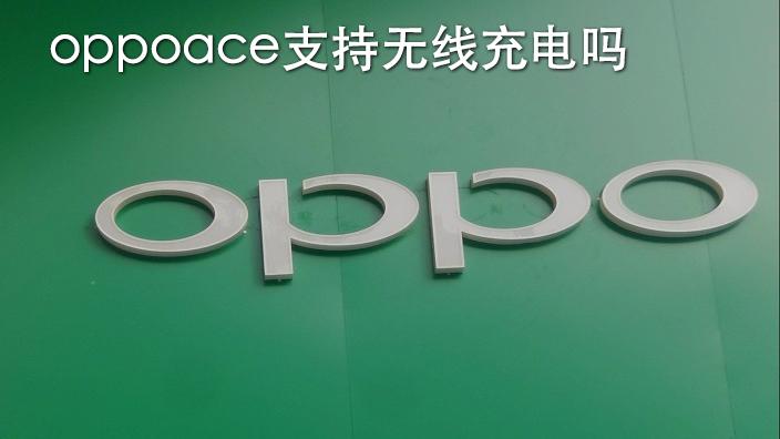 oppoace支持无线充电吗