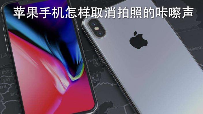 苹果手机怎样取消拍照的咔嚓声
