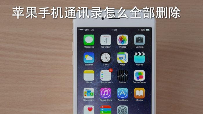 苹果手机通讯录怎么全部删除