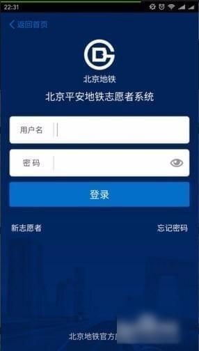 北京平安地铁志愿者app下载