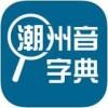 潮州音字典app