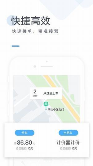 美团出租车app下载