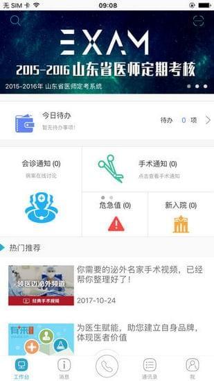 山东医师服务app官方版下载