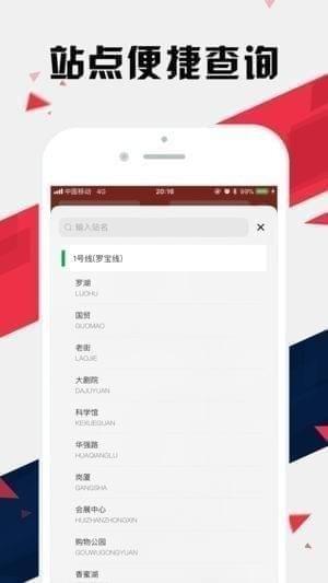 深圳地铁通app
