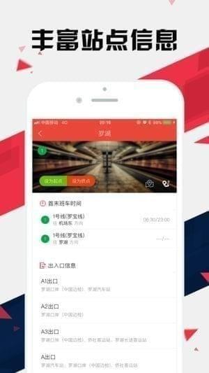 深圳地铁通下载