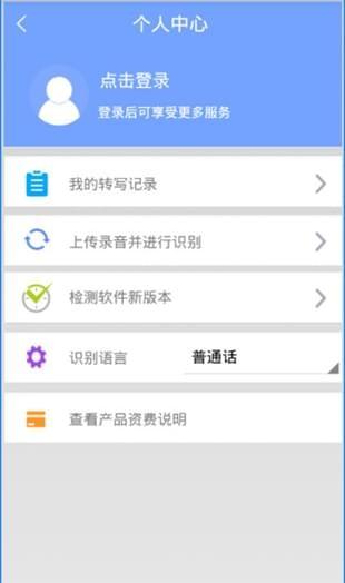 录音啦app