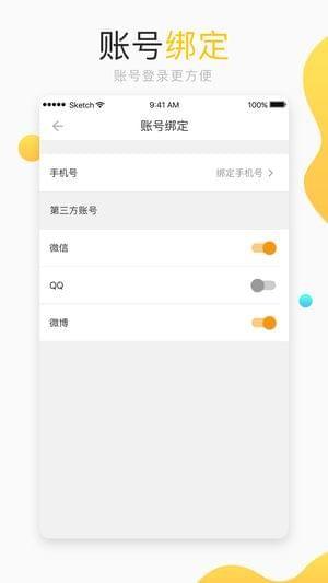 新浪阅读app下载