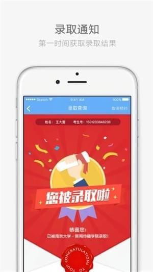 云艺招考软件下载