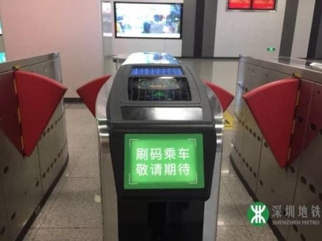 深圳地铁e出行