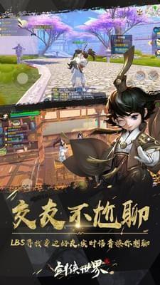 剑侠世界2手游电脑版