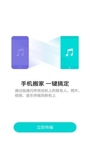 换机互传助手app下载