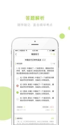 文鹿学院app