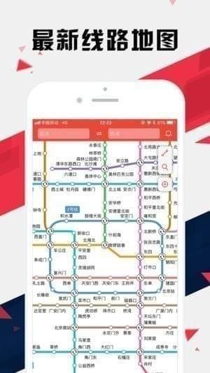 北京地铁通app