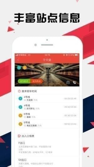 北京地铁通下载