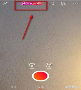 火山小视频怎么k歌 火山k歌功能在哪里