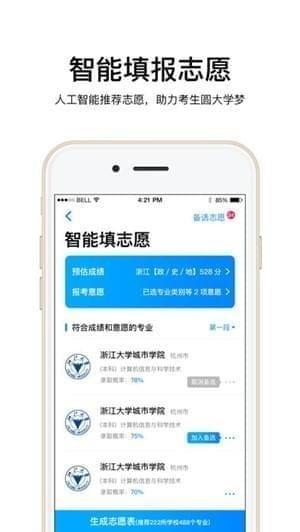 云志愿app