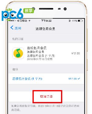 苹果手机QQ音乐怎么取消自动续费 苹果手机QQ音乐自动续费怎么关