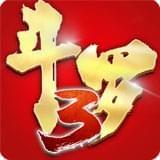 斗罗大陆3龙王传说手游