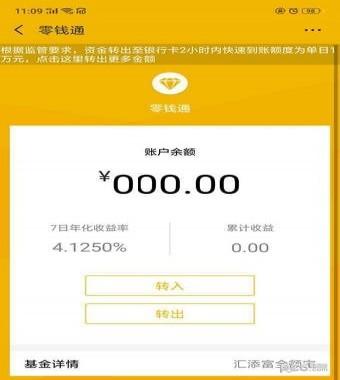 微信零钱通有限额吗