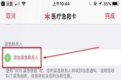 iPhoneSOS设置教程