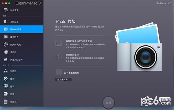 mac系统垃圾清理工具