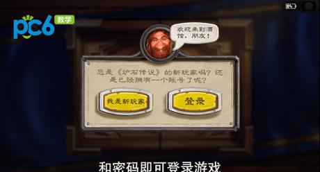 炉石传说怎么登录