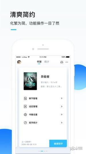 墨者写作iOS