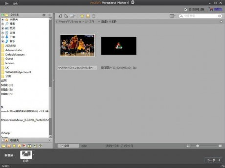 ArcSoft Panorama Maker(全景图制作器)