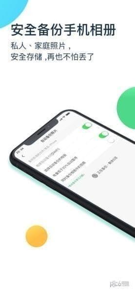 360安全云盘app
