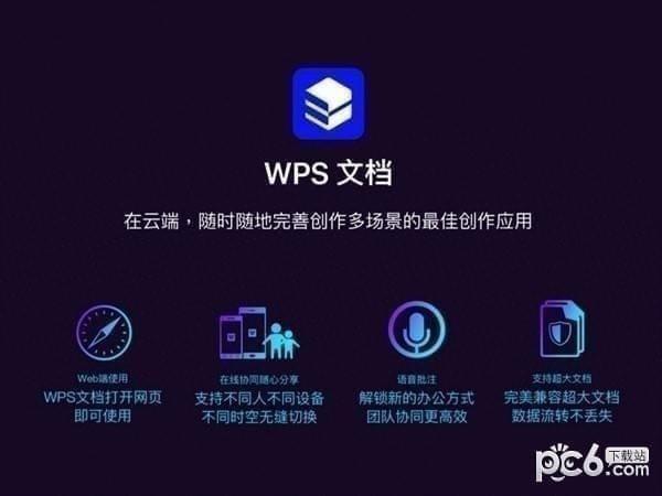 wps官方下载免费完整版