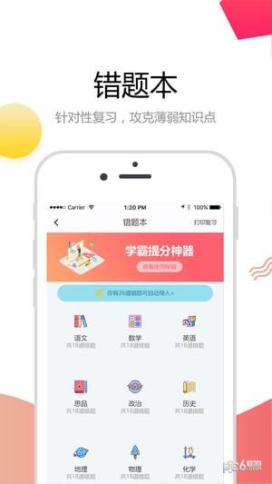 云成绩app免费下载