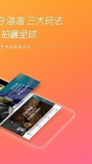艺狐拍卖app下载