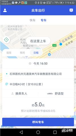众车出行app下载