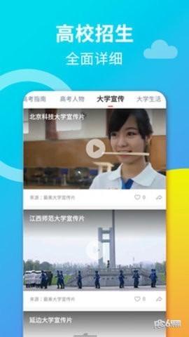高考视频app下载