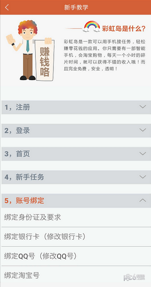 彩虹岛app接单下载