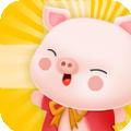 恋爱猪猪红包版安卓版