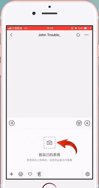 微信新版本怎么拍表情