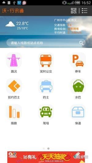 沃行讯通app