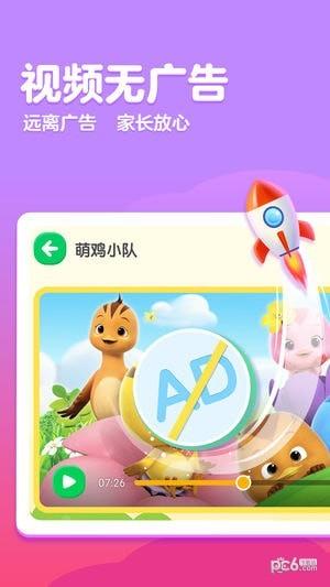 瓜瓜龙动画屋app下载