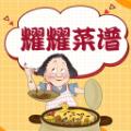 耀耀菜谱安卓版