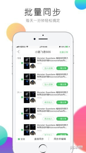 微销通app