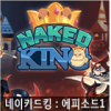 国王的新衣Naked King