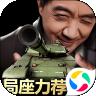 我的坦克我的团腾讯版安卓版