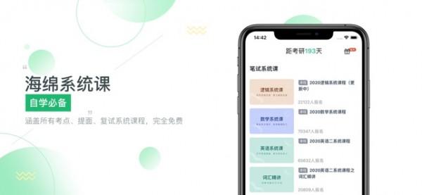 海绵MBA iOS