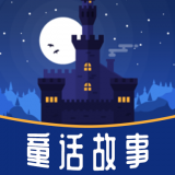 YY童话故事安卓版