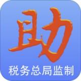 税务发票助手app