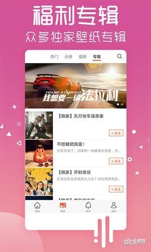 爱壁纸appca88亚洲城娱乐