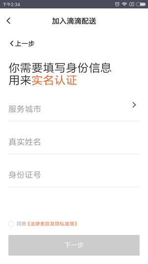 滴滴外卖app官方下载