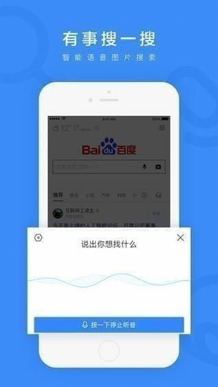 手机百度app