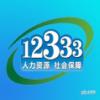 重庆12333